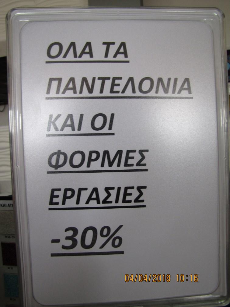 ΠΑΝΤΕΛΟΝΙΑ & ΦΟΡΜΕΣ ΕΡΓΑΣΙΑΣ- 30%